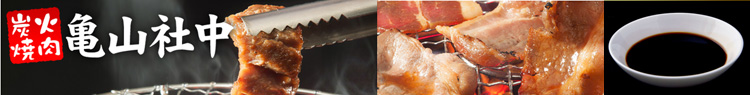 亀山社中焼肉